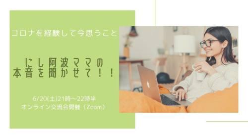 にし阿波ママの本音を聞かせて!!オンライン交流会開催