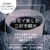 【参加無料】三好市観光リモートツアー開催